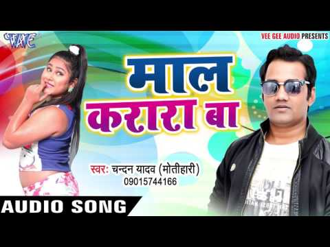 Xxx Mp4 घरे आजा राजा जी Maal Karara Ba Chandan Yadav Bhojpuri Hot Songs 2017 New 3gp Sex