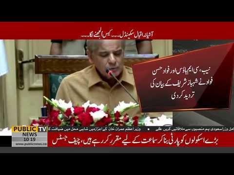 Xxx Mp4 Ashiana Iqbal Scandal NAB Fawad Hassan Fawad Deny Shehbaz Sharif S Statement Public News 3gp Sex
