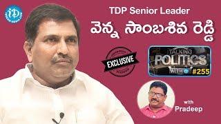 TDP Senior Leader Venna Sambasiva Reddy Full Interview || Talking Politics With iDream #255