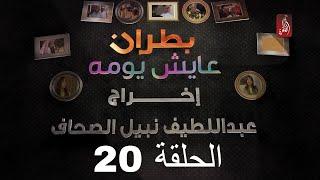 مسلسل بطران عايش يومه الحلقة 20 | رمضان 2018 | #رمضان_ويانا_غير