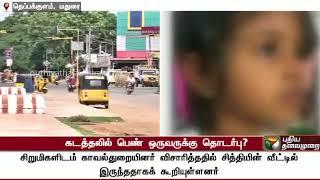 கடத்தி விடுவிக்கப்பட்ட தொழிலதிபரின் மகள்கள்: பெண் ஒருவருக்கு தொடர்பு?   Madurai Child Kidnapping