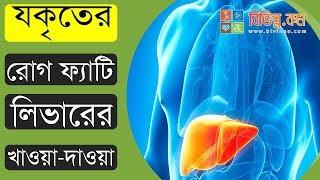 Bangla Health Tips: যকৃতের রোগ ফ্যাটি লিভারের খাওয়া-দাওয়া - লিভারের চর্বি কমানোর উপায়