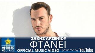 Σάκης Αρσενίου - Φτάνει - Official New Single