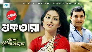 Shuktara | Tauquir Ahmed | Monalisa | Richi Solaiman | New banglanatok 2017 | CD Vision