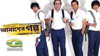 Amader Golpo |  Bangla Telefilm | Tahsan | Iresh Jaker | Joya Ahsan | Ishita