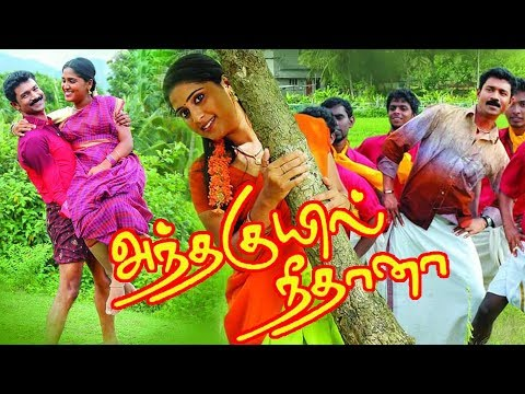 Xxx Mp4 அந்த குயில் நீதானா 💕 Antha Kuyil Neethana 💕 Tamil Movie 💕 Romantic 💕 Latest 💕 Speed Klaps Tamil 3gp Sex