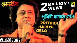 Prithibi Hariye Gelo | Guru Dakshina | Bengali Movie Video Song | Tapas Pal,Satabdi Roy
