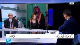 وفاء فكاني: ما قتل خاشقجي هو موقفه من صفقة القرن