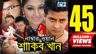 Number One Shakib Khan | Full | HD | Bangla | Movie | Shakib Khan | Apu Biswas