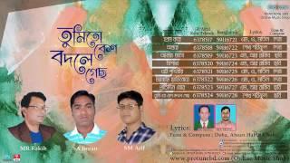 Tumi To Besh Bodle Geso By Protune|| SM Arif N SA Imran N MR Rakib|| Audio Jukebox