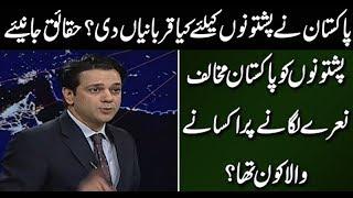Pashtun Ko Pakistan K Khilaf Bolny Ka Kon Keh Rha Hai? Ahmed Quraishi Reveals