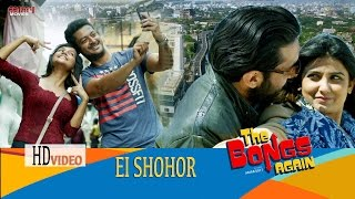 EI Shohor ( Full Song) | The Bongs Again | Anjan Dutt | Parno | Latest Bengali Song 2017