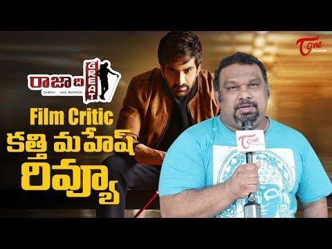 Xxx Mp4 Raja The Great Review Film Critic Mahesh Kathi RTG Review Ravi Teja Mehreen Kaur Pirzada 3gp Sex