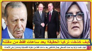 عاجل..كيف علمت تركيا بما حدث للصحفى جمال خاشقجى بعد ساعات فقط من دخوله القنصلية وتسلسل زمنى للأحداث