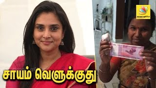 SHOCKING! New 2000 notes color fades in water : Actress MP Ramya | Latest 500 1000 rupees Modi Ban