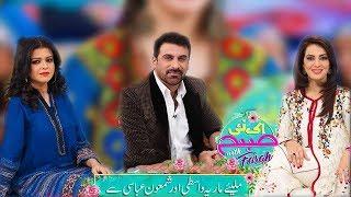 Ek Nayee Subha with Farah Guest Maria Wasti and Shamoon Abbasi | 12th December 2019 | A Plus