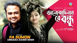 Valobashilam Re Bondhu - FA Sumon New Song 2016 - Music Video