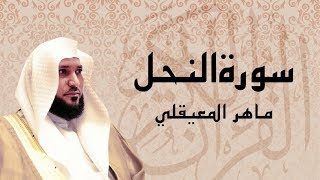 أجمل تلاوة سورة النحل كاملة ... بصوت الشيخ ماهر المعيقلي
