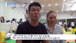 [tbsTV] 시민리포트 - 모유수유 건강아기 선발대회