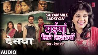 SAIYAN MILE LADKIYAN {सईयां मिले  लड़कियाँ} REKHA RAO Bhojpuri Audio Song - Deswa{देसवा}