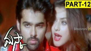 Maska Full Movie Part 12 || Ram Pothineni, Hansika Motwani, Sheela