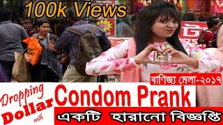 Condom Prank In Trade Fair 2017 | Vai Apnar Condom Pore Gese ??? | Friend Circle