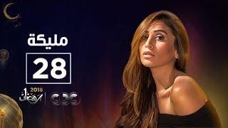 مسلسل مليكة| الحلقة الثامنة والعشرون | Malika Episode 28