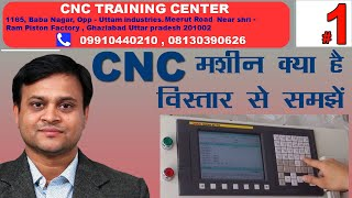 #1 CNC Machine basics theory