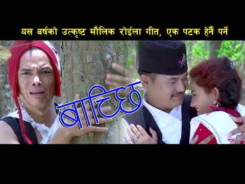 Xxx Mp4 New Nepali Roila Song 2074 2017 L Bachhi L Deepak Darlami Magar Laxmi Basnet 3gp Sex