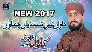 New Track 2017- Mawan ne thandiyan chawan- Muhammad Bilal Qadri Dina- Recorded & Released by STUDIO5