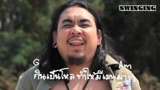 SWINGING เพลงฮิ Feat.YUTHAFEDFE[OFFICIAL VIDEO]