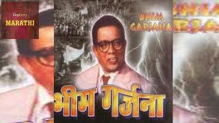 Bhim  Garjana | Superhit Classic Marathi Full Movie | Krishnanand, Pratima Devi