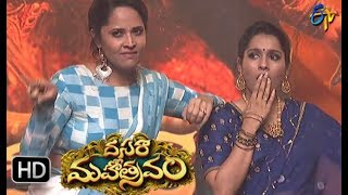 Intro | Anasuya | Rashmi | Dasara Mahotsavam |30th September 2017 | ETV  Telugu