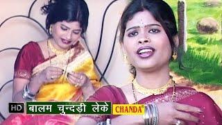 Chunari Leke Alai Panjab Se    चुनड़ी लेके आइले पंजाब से    Maithili Angika Lokgeet Songs