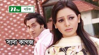 Sada Kagoj   সাদা কাগজ   Prova   Shajal   NTV Special Natok