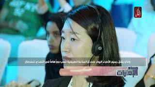 معرض كوريا للسياحة العلاجية في دبي