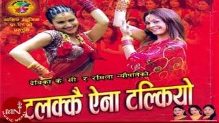Talakkai yena talkiyoo By Pashupati Sharma and Radhika Hamal