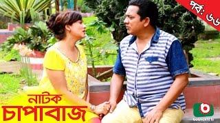 Bangla Comedy Natok    Chapabaj  EP - 66   ATM Samsuzzaman, Hasan Jahangir, Joy, Alvi, Eshana, Any
