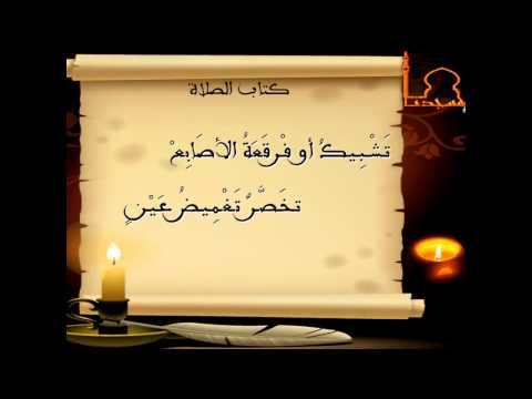 Xxx Mp4 Matn Ibn Ashir Récitation Du Chapitre Sur La Prière Salat Fiqh Malékite 3gp Sex