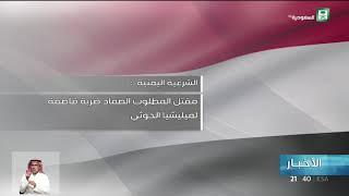 الشرعية اليمنية: مقتل الإرهابي الحوثي صالح الصماد ضربة قاصمة لميليشيا الحوثي الإرهابية