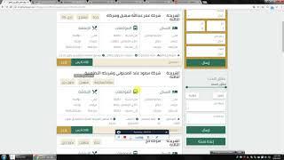 طريقه حجز الحج بسهول علي موقع وزاره الحج