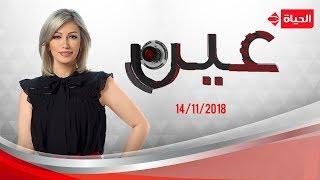 عين - شيرين سليمان | لقاء خاص مع الفنان عمرو سعد - 14 نوفمبر 2018 - الحلقة الكاملة