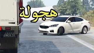 فلم قصير: هجولة قراند 5 و تفحيط (شيلات طرب)