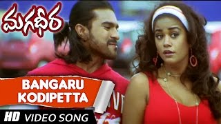 bangaru Kodipetta Telugu VIdeo Song || Magadheera Telugu Movie || Ram Charan , Kajal Agarwal