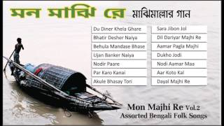 images Mon Majhi Re Folk Songs Various Artists Rathindra Nath Roy Parikshit Bala Others Vol 2