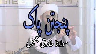 Panjatan Pak,پنجتن پاک - Maulana Tariq Jameel,مولانا طارق جمیل - Islamic Bayan