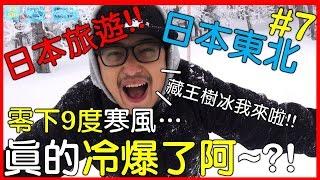 【日本旅遊】日本東北旅遊去》#Day2藏王樹冰!?零下9度的強風...誰受的了阿!?|日本旅游|Travel in Japan|日本トラベル