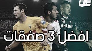 افضل ثلاث صفقات اجانب في الدوري السعودي ● 2016