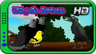 Cheppudu Maatalu - Telugu Stories for Kids | Panchatantra kathalu | Moral Short Story for children