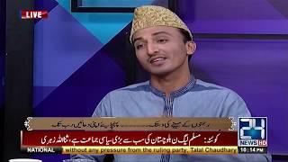 Ahtamam E Ramzan with Maya khan | 22 May 2017 | 24 News HD